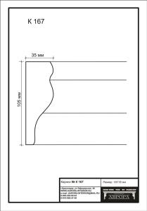 гипсовый карниз К167 Гипсовая лепнина