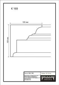 гипсовый карниз  К169 Гипсовая лепнина