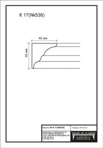 гипсовый карниз  К17(№538) Гипсовая лепнина