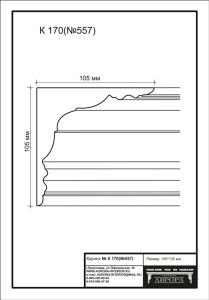 гипсовый карниз К170(№557) Гипсовая лепнина