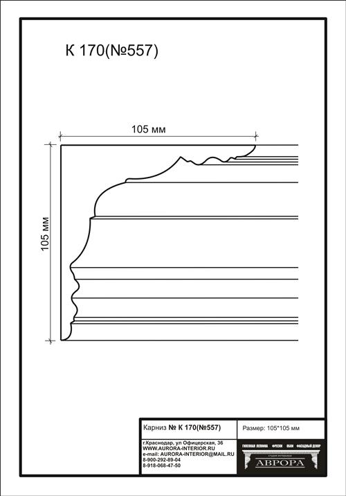 гипсовый карниз К170 (№557) гипсовая лепнина