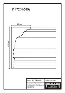 гипсовый карниз  К172(№545) Гипсовая лепнина