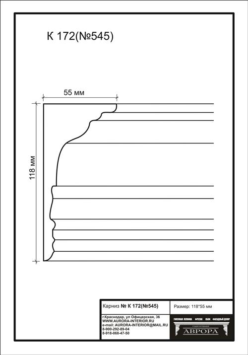 гипсовый карниз К172 (№545) гипсовая лепнина