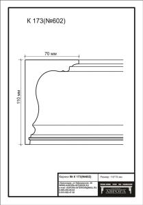 гипсовый карниз К173(№602) Гипсовая лепнина