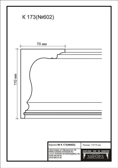 гипсовый карниз К173 (№602) гипсовая лепнина