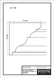 гипсовый карниз К174 Гипсовая лепнина