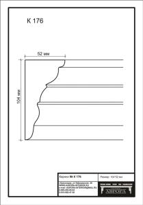 гипсовый карниз  К176 Гипсовая лепнина