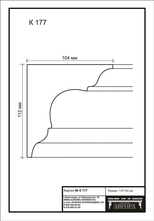 гипсовый карниз К177 гипсовая лепнина