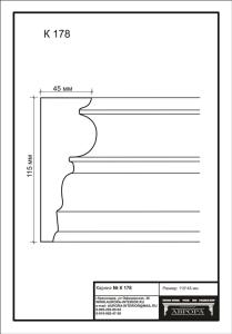 гипсовый карниз  К178 Гипсовая лепнина