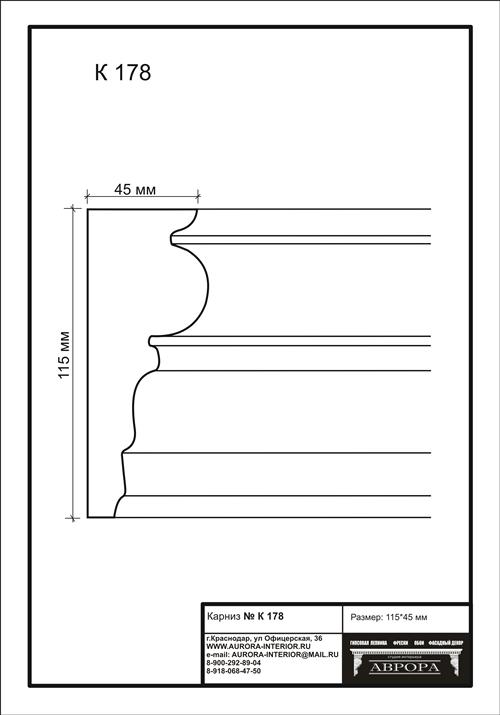 гипсовый карниз К178 гипсовая лепнина Аврора