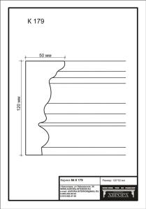 гипсовый карниз  К179 Гипсовая лепнина