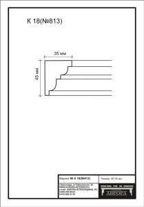 гипсовый карниз  К18(№813) Гипсовая лепнина