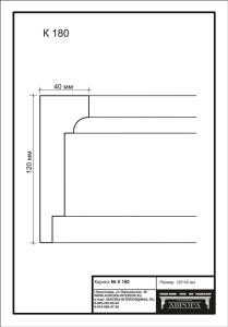 гипсовый карниз К180 Гипсовая лепнина