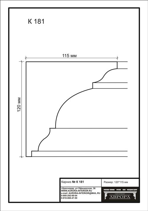 гипсовый карниз К181 гипсовая лепнина
