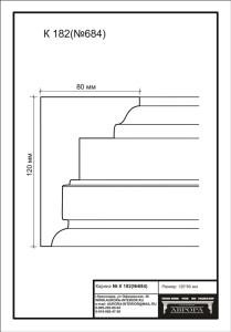 гипсовый карниз К182(№684) Гипсовая лепнина