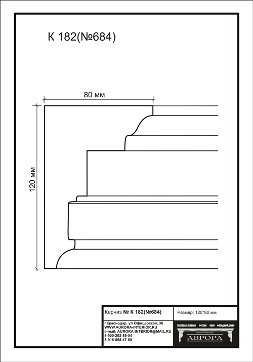 гипсовый карниз К182 (№684) гипсовая лепнина