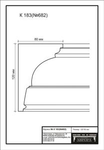 гипсовый карниз К183(№682) Гипсовая лепнина