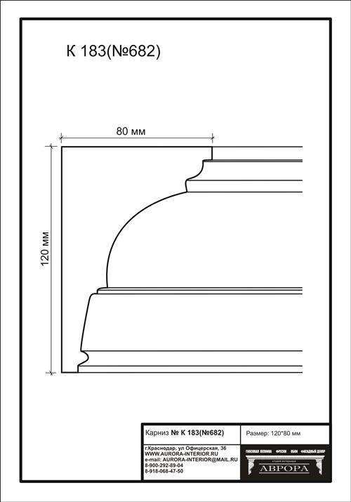 гипсовый карниз К183 (№682) гипсовая лепнина