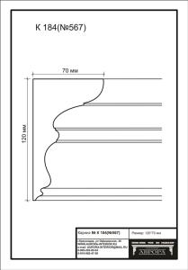 гипсовый карниз К184(№567) Гипсовая лепнина