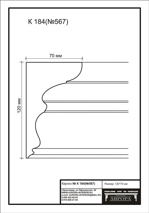 гипсовый карниз К184 (№567) гипсовая лепнина