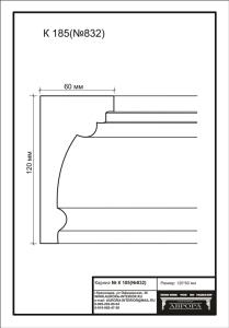 гипсовый карниз К185(№832) Гипсовая лепнина