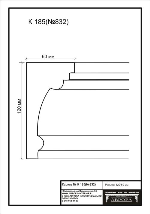 гипсовый карниз К185 (№832) гипсовая лепнина