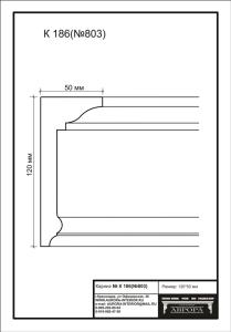 гипсовый карниз К186(№803) Гипсовая лепнина