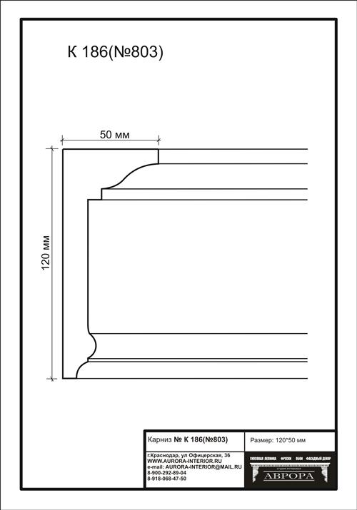 гипсовый карниз К186 (№803) гипсовая лепнина