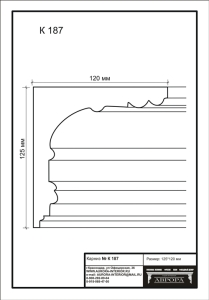 гипсовый карниз  К187 Гипсовая лепнина