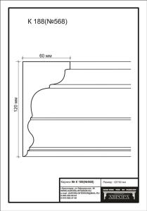 гипсовый карниз  К188(№568) Гипсовая лепнина
