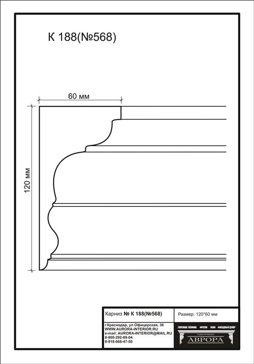 гипсовый карниз К188 (№568) гипсовая лепнина