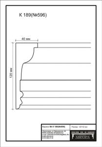гипсовый карниз  К189(№596) Гипсовая лепнина