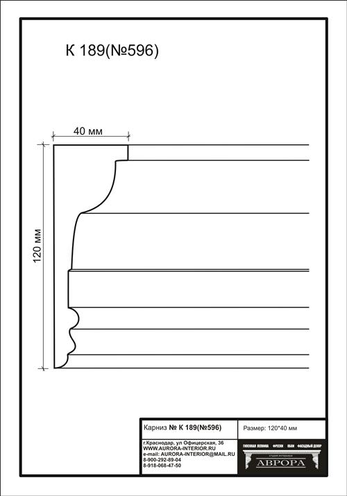 гипсовый карниз К189 (№596) гипсовая лепнина