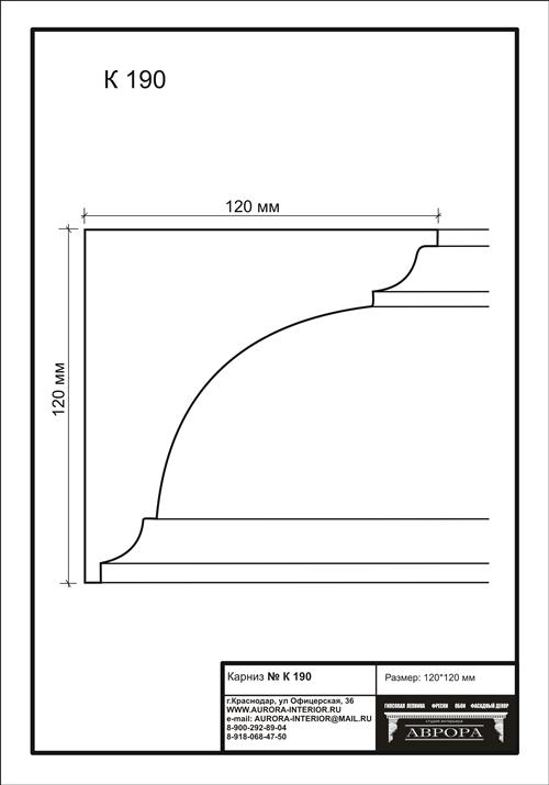 гипсовый карниз К190 гипсовая лепнина