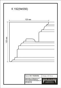 гипсовый карниз К192(№556) Гипсовая лепнина