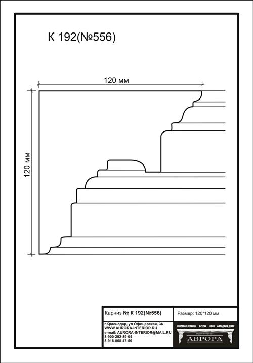 гипсовый карниз К192 (№556) гипсовая лепнина
