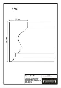 гипсовый карниз  К194 Гипсовая лепнина