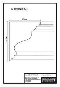 гипсовый карниз  К195(№543) Гипсовая лепнина