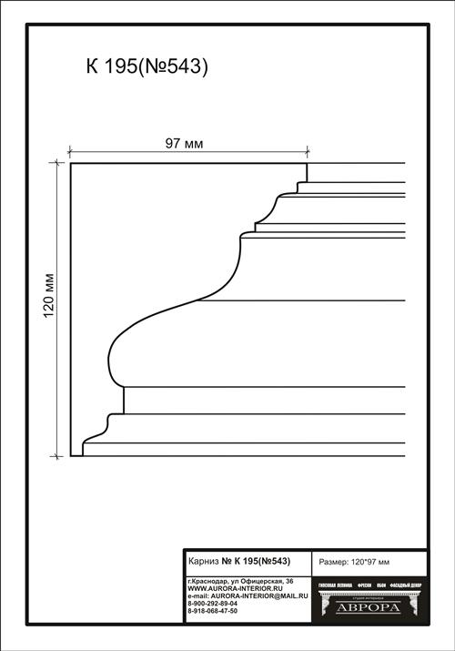 гипсовый карниз К195 (№543) гипсовая лепнина