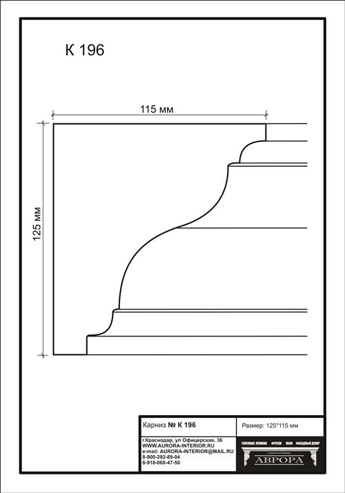 гипсовый карниз К196 гипсовая лепнина