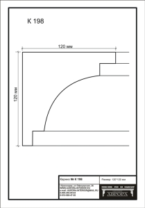 гипсовый карниз К198 Гипсовая лепнина