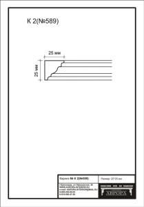 гипсовый карниз К2(№589). Гипсовая лепнина