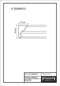 гипсовый карниз К20(№531) Гипсовая лепнина