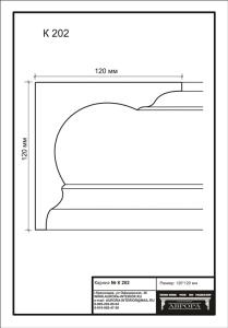 гипсовый карниз  К202 Гипсовая лепнина