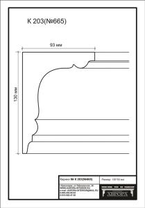 гипсовый карниз К203(№665) Гипсовая лепнина