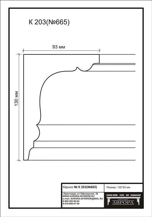 гипсовый карниз К203 (№665) гипсовая лепнина
