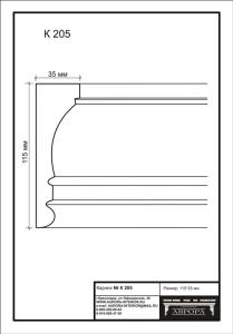 гипсовый карниз  К205 Гипсовая лепнина