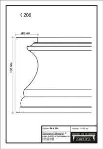 гипсовый карниз К206 Гипсовая лепнина