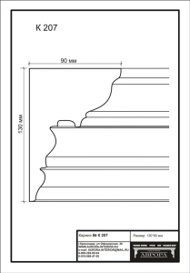 гипсовый карниз К207 Гипсовая лепнина
