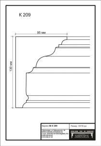 гипсовый карниз К209 Гипсовая лепнина